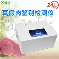 FT-PCR真假肉鉴别检测仪
