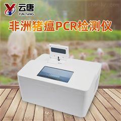 YT-PCR非洲猪瘟快速筛查系统技术简介