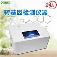 FT-PCR-1转基因检测仪器多少钱