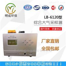 LB-6120A加热型双路转子流量计型综合大气采样器