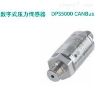 德鲁克GE精准数字式压力传感器 DPS5000 CANBus