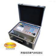 恶臭气体检测仪