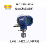 TBD5-SPM4210在線粉塵/懸浮物測試儀廠家北斗星儀器