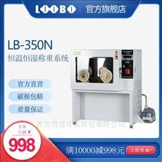 LB-350N第三方检测中心用的低浓度恒温恒湿称重系统