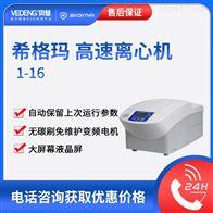 1-16/1-16kSIGMA希格玛高速冷冻离心机