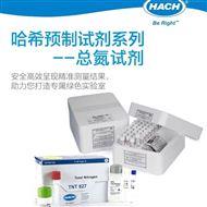 HACH/哈希预制试剂系列 --- 总氮试剂