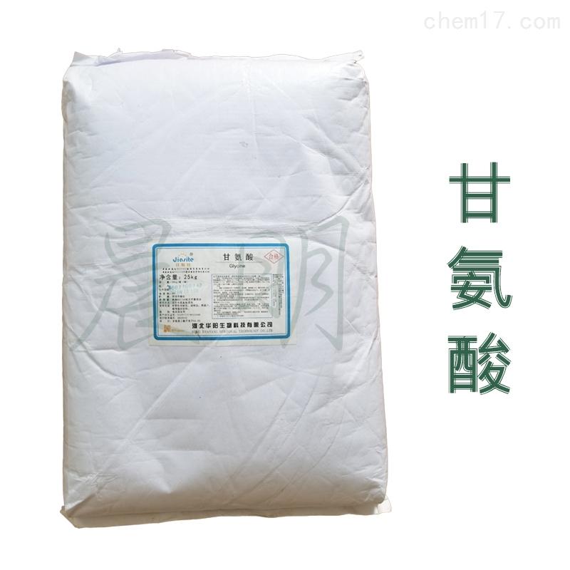 L-甘氨酸生产厂家价格
