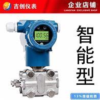 智能压差变送器厂家价格4-20mA 压差传感器