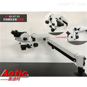 石家庄奥迪柯手术训练显微镜 MT-47/53