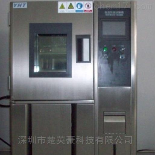 YHT-80HCK可程序恒温恒湿试验机