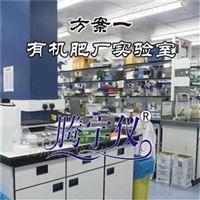 TY-YQP肥料厂检测仪器配置清单及价格