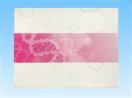 人羟赖氨酸ELISA试剂盒