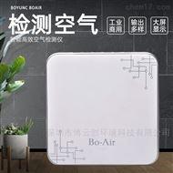 BOAIR-CXPM2.5温度湿度氨气硫化氢恶臭检测仪