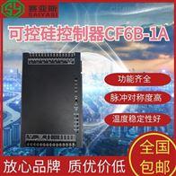 CF6B-1A三相可控硅控制器