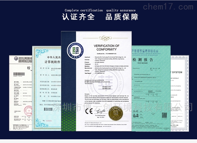 环境检测仪系统介绍图14