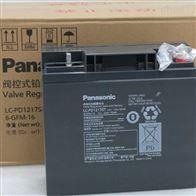 LC-PD1217松下蓄电池LC-PD1217原装