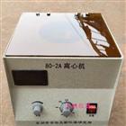 80-2A臺式電動離心機