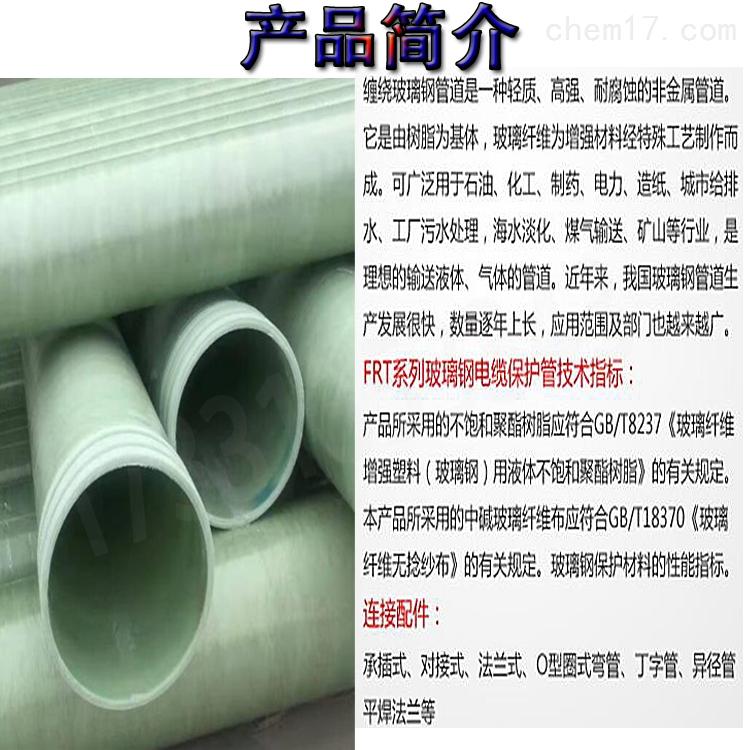 <strong>海南耐高温玻璃钢管道生产厂家</strong>