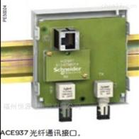 电源模块ACE919CC施耐德MSA141输出模块,附件