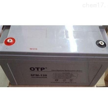 OTP 6FM-120 12V120AH UPS直流屏专用蓄电池