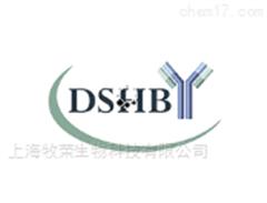 DSHB供应