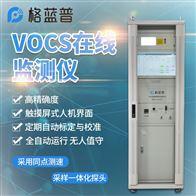 VOCs-8000voc在线检测仪器厂家
