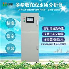 HM-SZ4水质在线监测设备