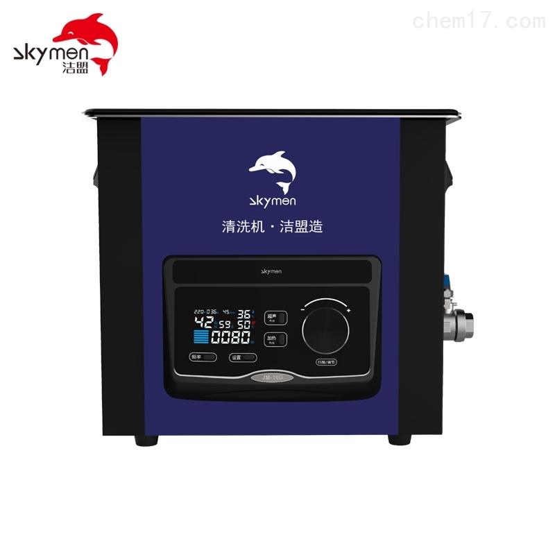 JM-05D-28/45-4.5L智能超声波清洗器 洁盟JM-05D-28/45