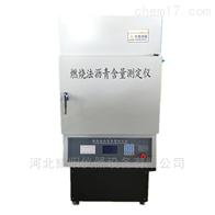HYRS-6/6A型燃烧法沥青含量测定仪