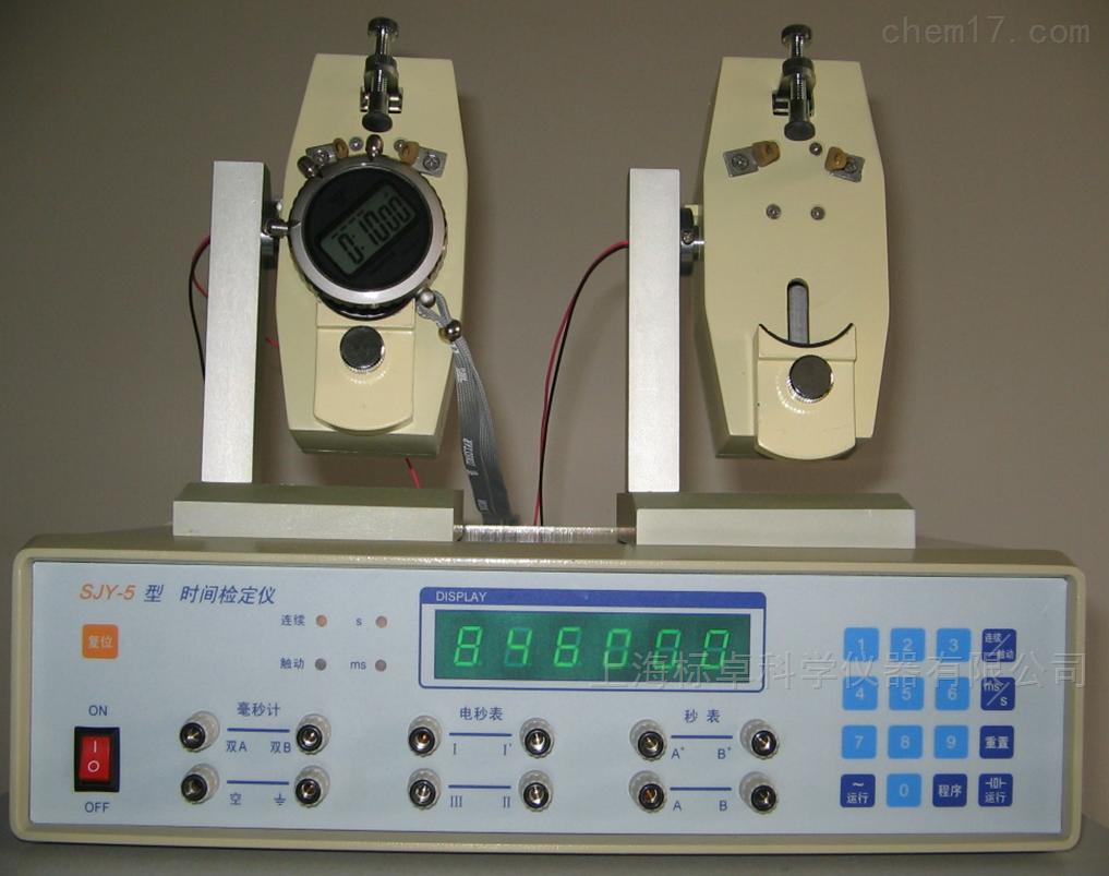 sjy-5时间检定仪
