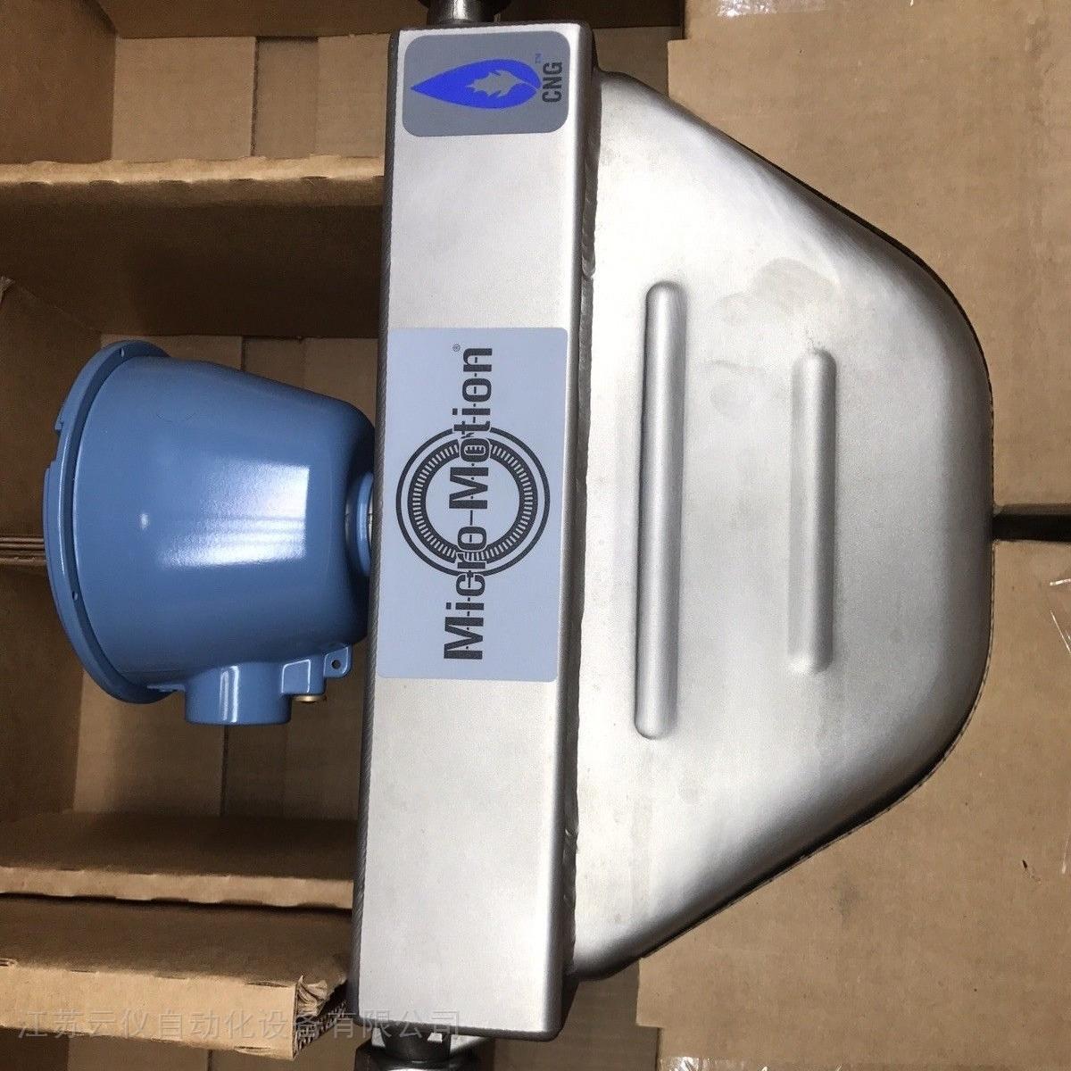 艾默生轻型和重型汽车加气机质量流量计