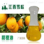 单方精油甜橙油