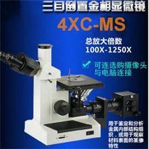 金相图像分析系统4XC-MS
