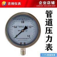 管道压力表厂家价格 压力仪表 0-1.6MPa