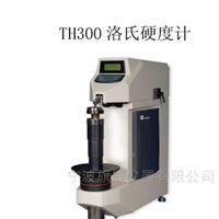 TH300洛氏硬度计