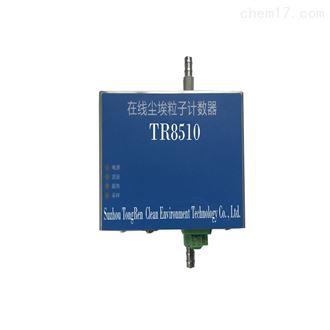 TR8510实时监测颗粒计数器