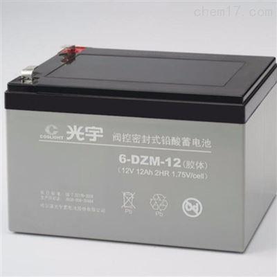 12V12AH 6-DZM-12光宇蓄电池12V12AH 6-DZM-12 UPS电源