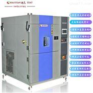 二箱式冷熱沖擊箱高低溫沖擊試驗箱