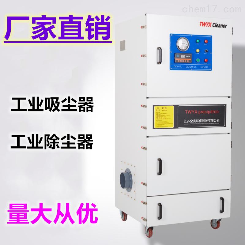 5.5KW工业集尘机