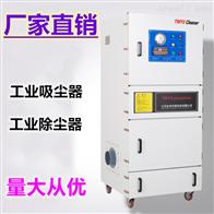 MCJC-2200抛光打磨专用除尘机