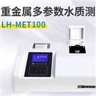 LH-MET100连华科技重金属多参数水质测定仪