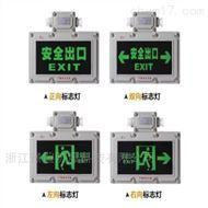 BAYD供应右转向防爆LED疏散指示灯