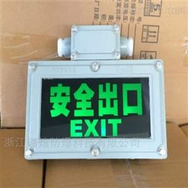 BAYD供应厂用防爆LED疏散指示灯