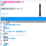 CCS142D-AAS80传感器CCS142D-GAS80德国E+H余氯电极测定仪