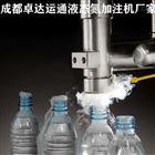 山西矿泉水液氮加注系统