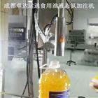 菜籽油液氮加注系统