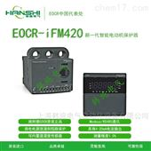 EOCR-IFM420电机综合保护器