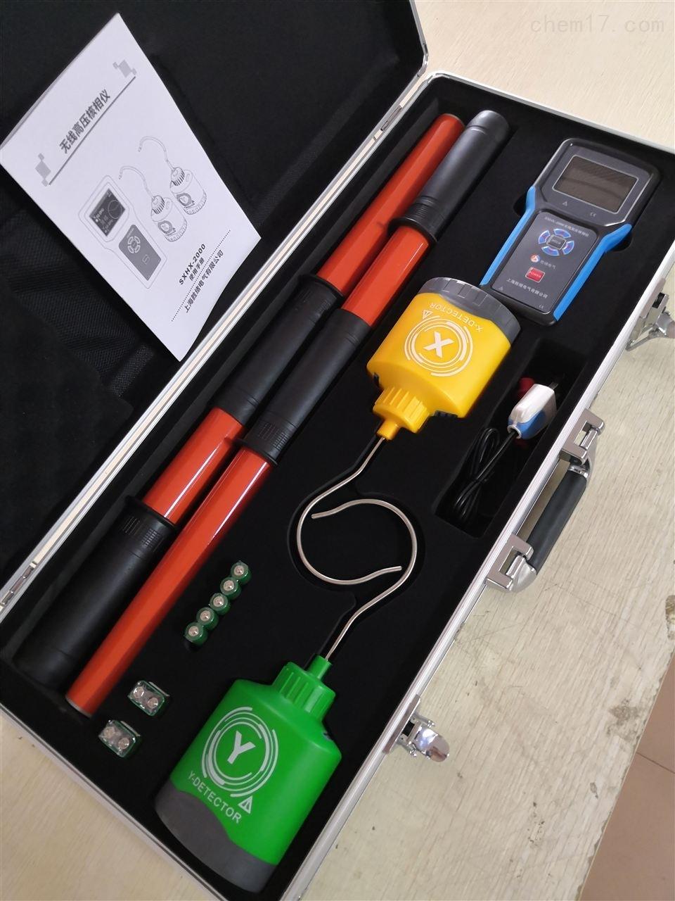 SXHX-2000无线语音高压核相仪