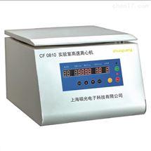 CF 0810型实验室通用高速离心机