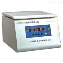 CF 0816实验室通用高速离心机